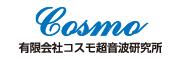有限会社コスモ超音波研究所