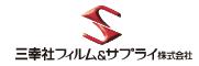 三幸社フィルム&サプライ株式会社